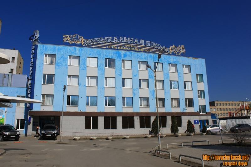 Музыкальная школа на проспекте Платовском