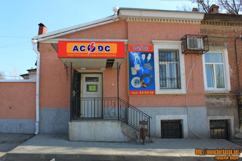 Улица Энергетическая, 23. Магазин «AC/DC»