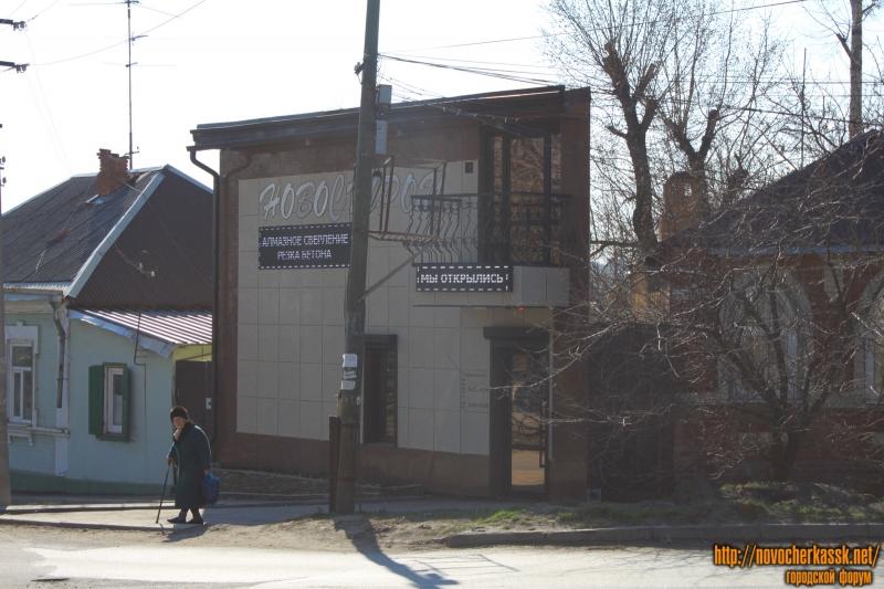 Магазин «Новострой» на улице Михайловской