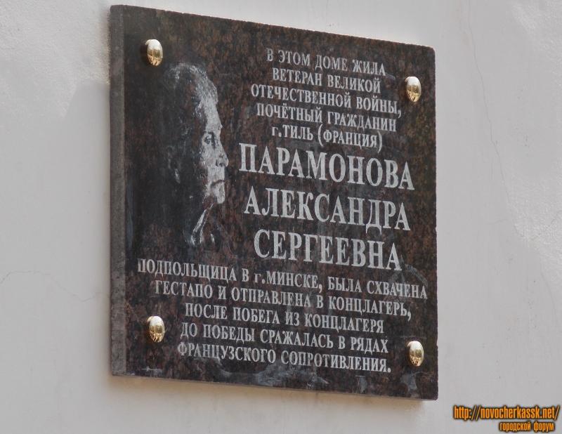 Мемориальная доска. Парамонова Александра Сергеевна