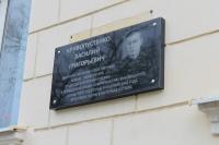 Мемориальная доска Кривопустенко Василию Григорьевичу