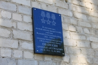 Мемориальная доска Ованесяну Арменаку Арсентьевичу