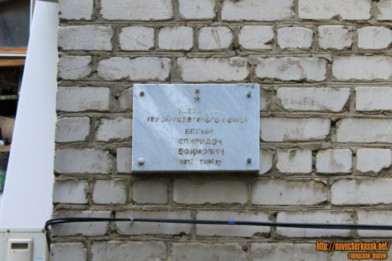 Белый Спиридон Ефимович