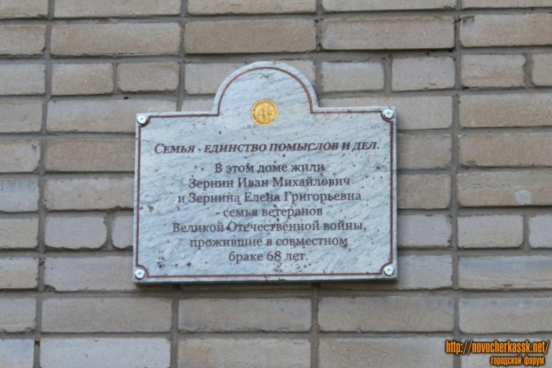 Мемориальная доска семье Зерниных