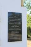 Памятная доска на часовне на площади Кирова