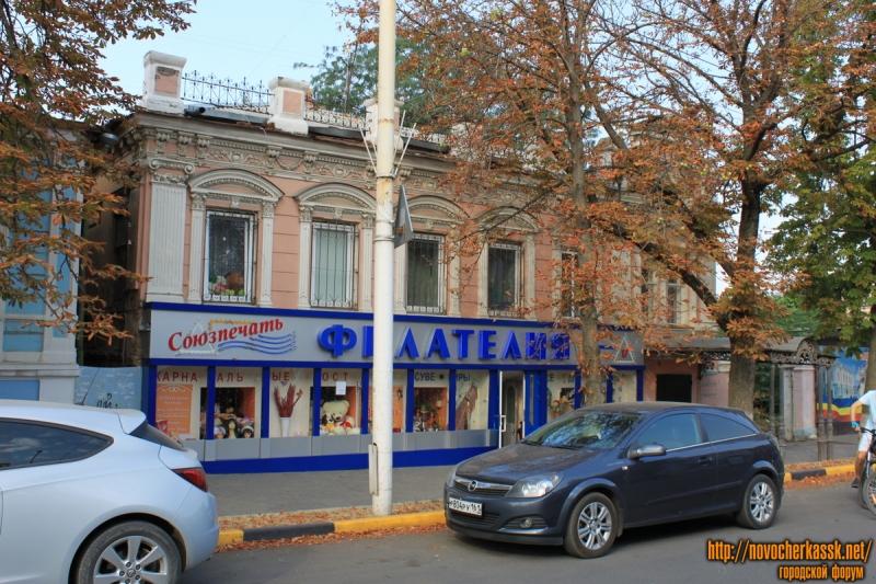 Улица Московская, 17. Филателия