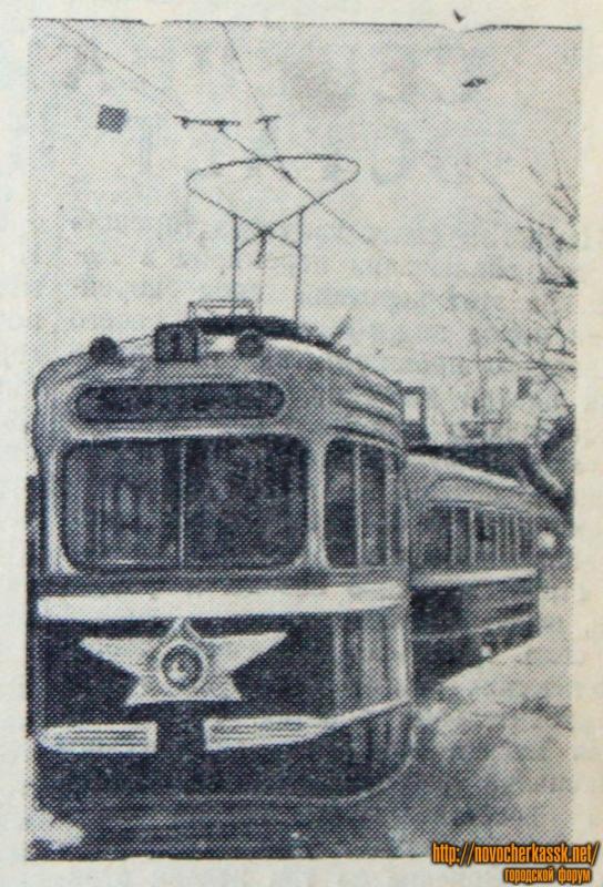 Трамвай в Новочеркасске в 1954 году