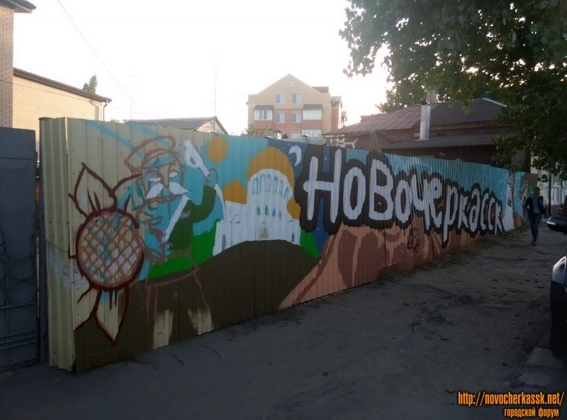 Создание граффити на Баклановском
