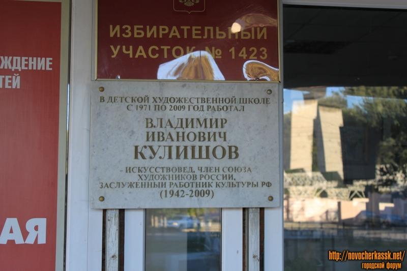 Мемориальная доска Владимиру Ивановичу Кулишову