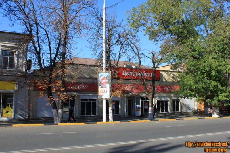 Улица Московская, 5. Магазин «ЦентрОбувь», бывший «Океан»