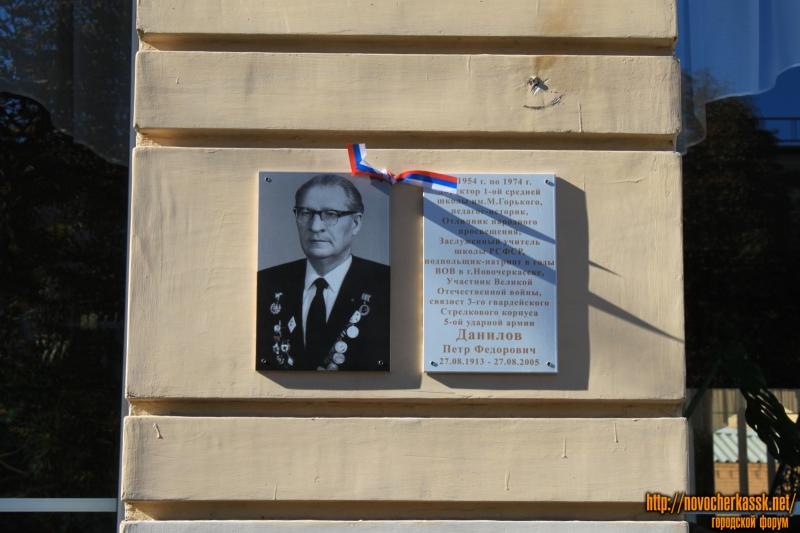 Мемориальная доска Данилову Петру Федоровичу на первой школе
