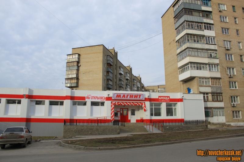 Магазин «Магнит» на улице Первомайской (бывший «Алеко-Юг»)