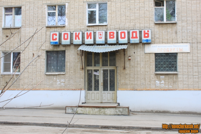 Улица Комитетская, 61Б