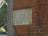 Комсомольский переулок, 24. Памятная табличка на доме, где жил Попов Харитон Иванович