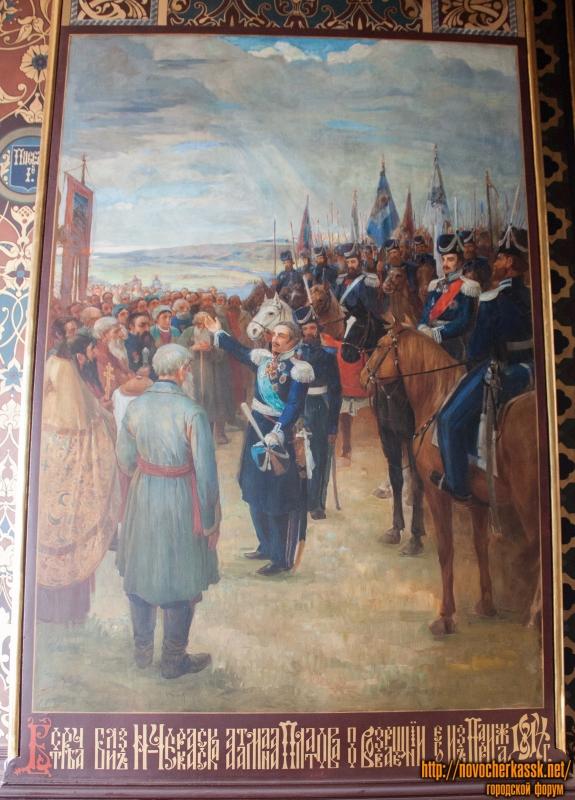 Роспись в соборе - возвращение Атамана Платова из Парижа