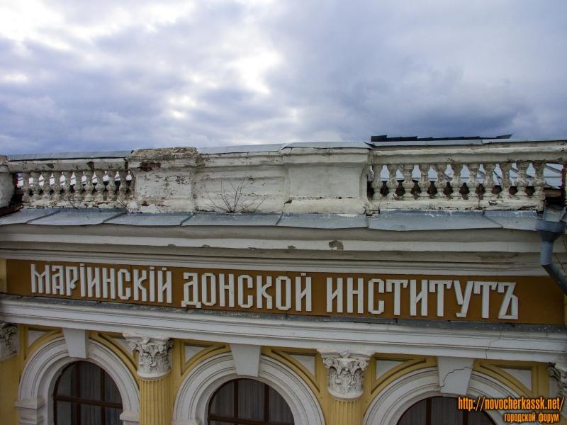Мариинский донской институт (улица Пушкинская, 111)