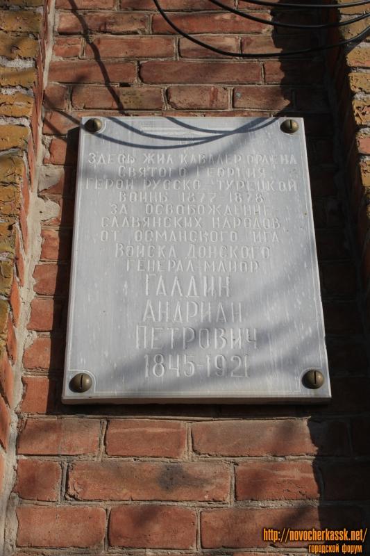 Памятная табличка Галдину Андриану Петровичу