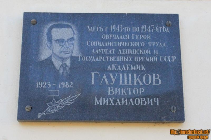 Мемориальная доска академику Глушкову Виктору Михайловичу