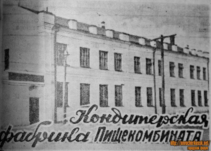 Кондитерская фабрика пищекомбината. Ноябрь 1954 года