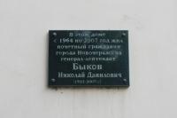 Мемориальная доска Быкову Николаю Даниловичу
