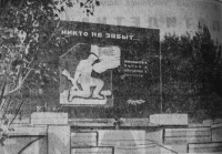 Памятник на территории молочного завода
