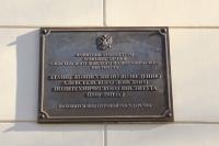 Памятная табличка «Здание комиссии по возведению Алексеевского ДПИ»