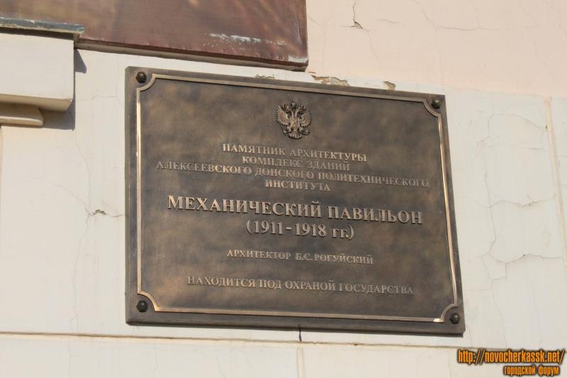 Памятная доска «Механический павильон» в ЮРГПУ (НПИ)
