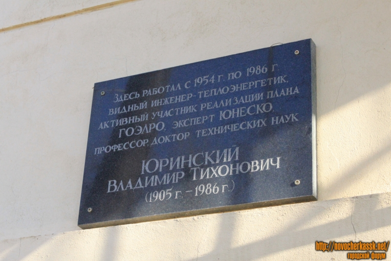 Мемориальная доска Юринскому Владимиру Тихоновичу
