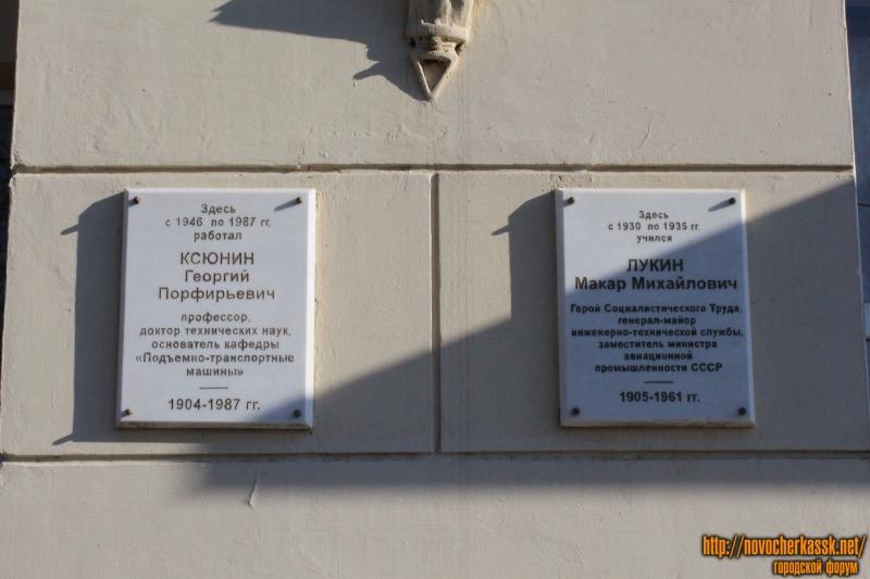 Мемориальные доски Ксюнину и Лукину на робототехническом факультете ЮРГПУ (НПИ)
