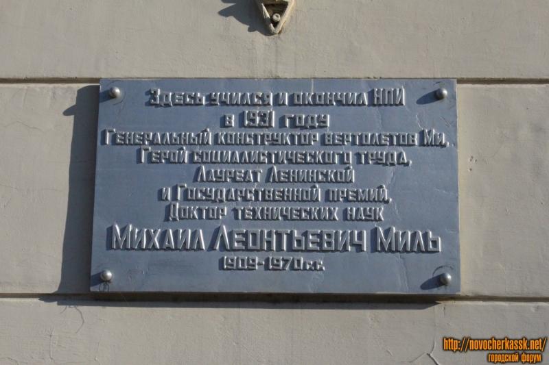 Памятная доска Михаилу Леонтьевичу Милю в ЮРГПУ (НПИ)