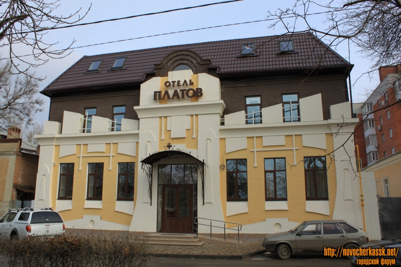 Отель «Платов». Улица Атаманская, 46