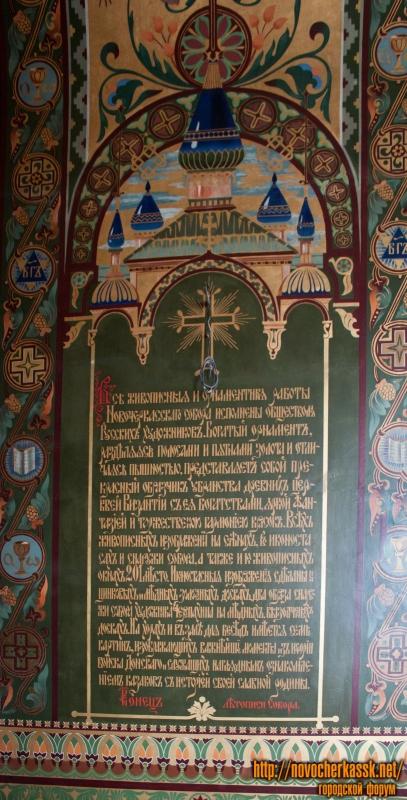 История собора в росписях собора