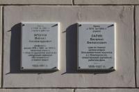 Мемориальные доски Фролову и Ларину на горном факультете ЮРГПУ (НПИ)