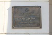 Памятная табличка «Горный павильон» ЮРГПУ (НПИ)