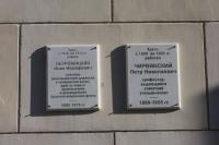 Мемориальные доски Петрожицкому и Чирвинскому на горном факультете ЮРГПУ (НПИ)