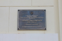 Памятная табличка «Химический павильон» ЮРГПУ (НПИ)