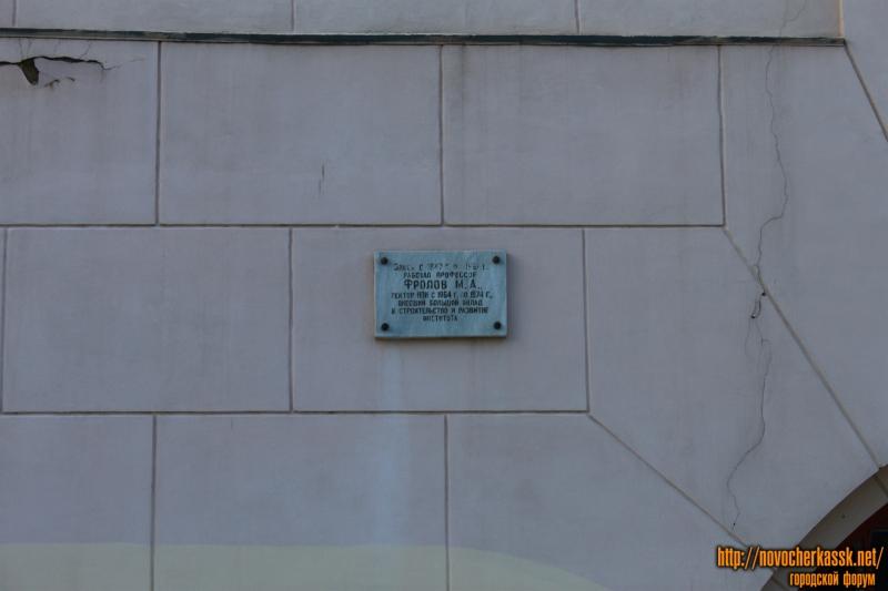 Мемориальная доска Фролову М. А.