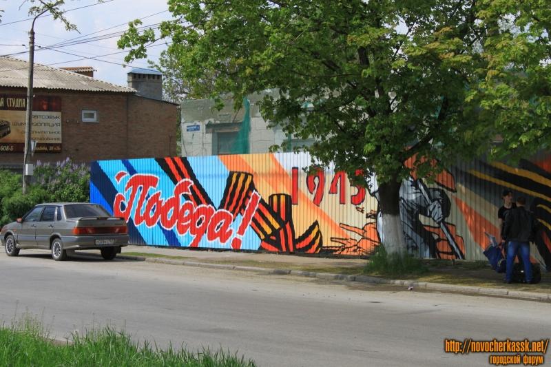 Граффити на проспекте Баклановском
