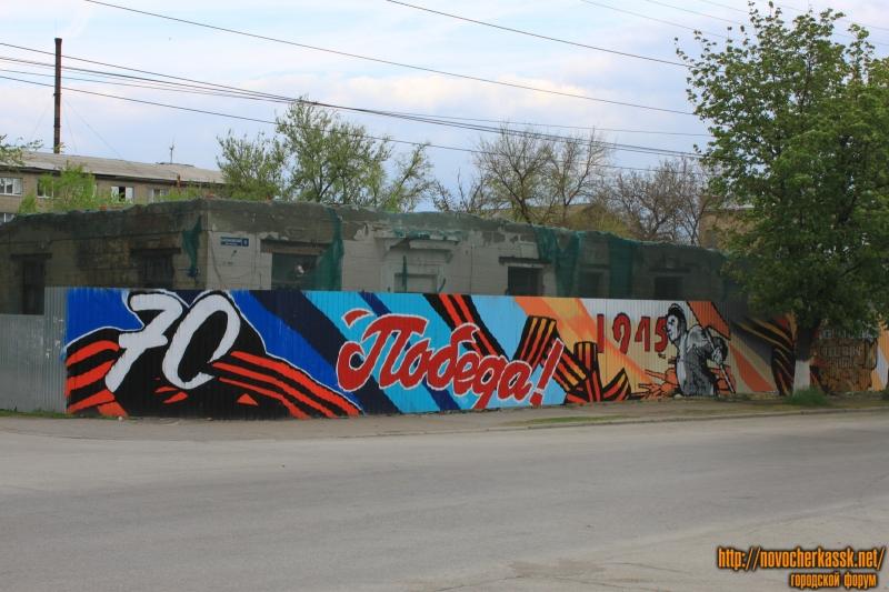 Граффити в честь 70-летия Победы