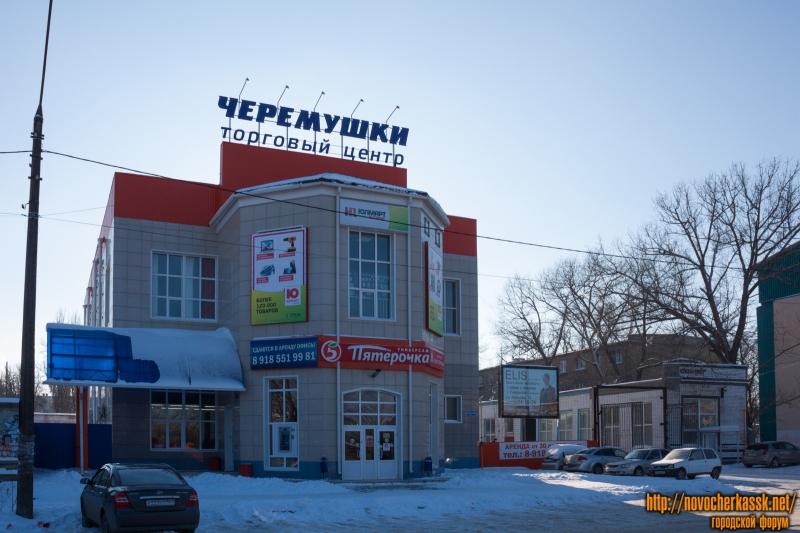 Торговый центр «Черемушки» на Буденновской