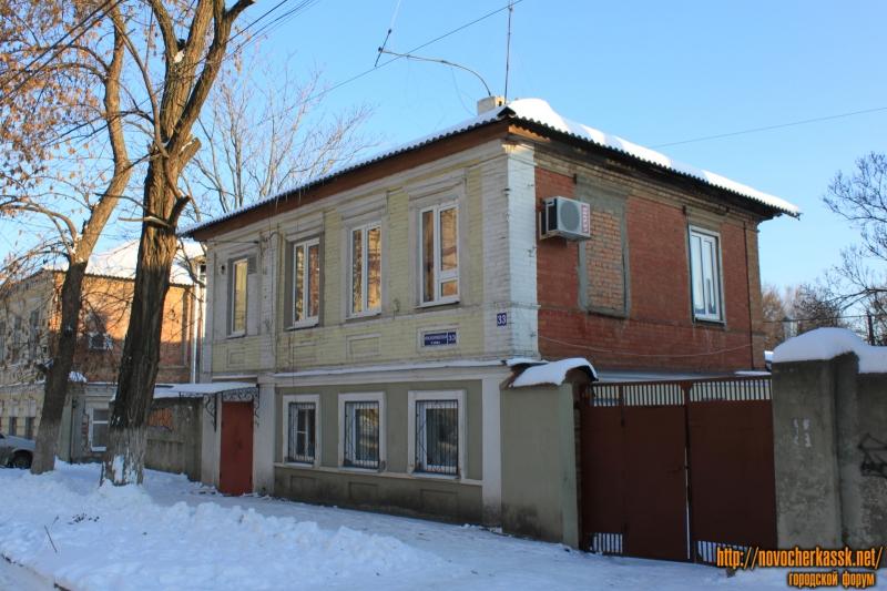 Улица Красноармейская, 33