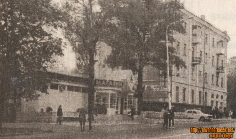 Улица Московская. Магазин «Альянс»