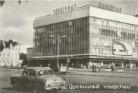 Проспект Платовский. Центральный универмаг