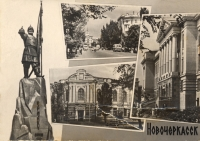Фотоколлаж «Новочеркасск». Автор - Елагин, 1967 год