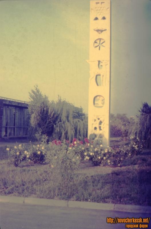 Стелла возле ресторана «Сармат»