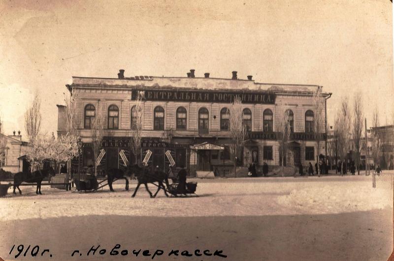 Гостиница «Центральная». 1910 год