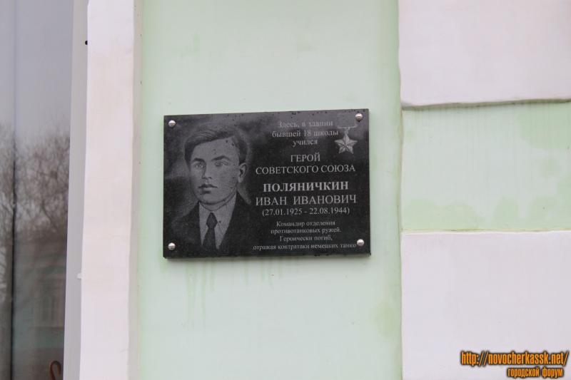 Мемориальная доска Поляничкину Ивану Ивановичу