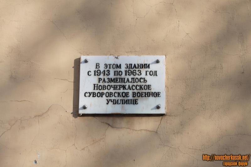 Мемориальная табличка на улице Атаманской, 36