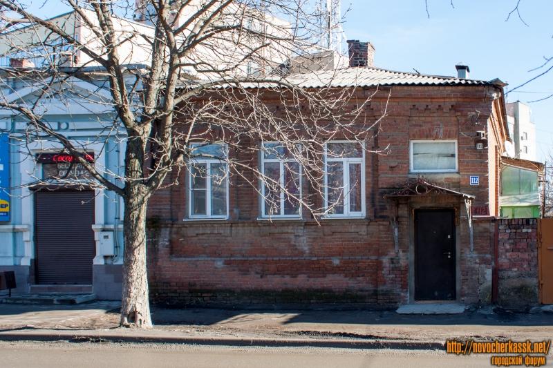 Улица Пушкинская, 112