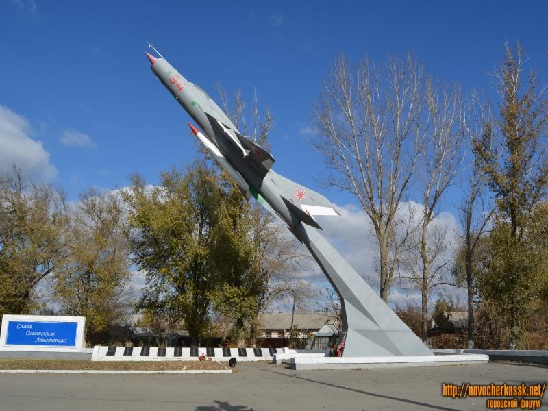 Памятник советским авиаторам